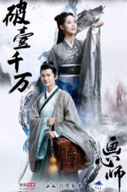 Hua Xin Shi จอมเวทย์พิฆาตมาร [ซับไทย]