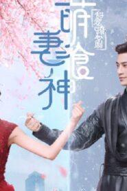 Cinderella Chef (2018) [ซับไทย]