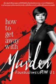 How to Get Away with Murder Season 1 ก๊วนแสบอำพรางศพ ปี 1 [พากษ์ไทย]