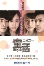 Half a Fairy Tale [พากษ์ไทย]