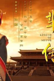The Legend of Miyue หมี่เยี่ย จอมนางเหนือมังกร