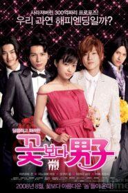 Hana Yori Dango รักใสๆหัวใจเกินร้อย ภาค1 [Soundtrack บรรยายไทย]