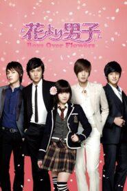 Boys Over Flower รักฉบับใหม่ หัวใจ 4 ดวง [ซับไทย]