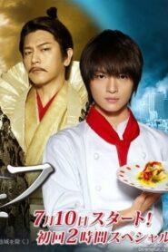 Nobunaga no Chef ซับไทย