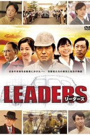 Leaders ผู้นำหัวใจนักสู้ พากย์ไทย