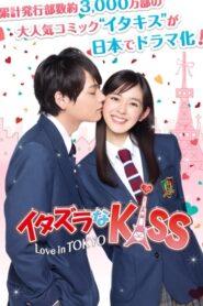 Itazura Kiss Love in Tokyo แกล้งจุ๊บให้รู้ว่ารัก พากย์ไทย