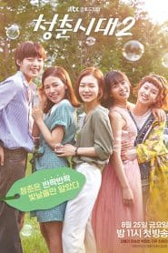 Hello My Twenties Season 2 [Soundtrack บรรยายไทย]
