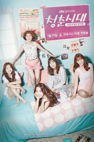 Hello My Twenties Season 1 [Soundtrack บรรยายไทย]