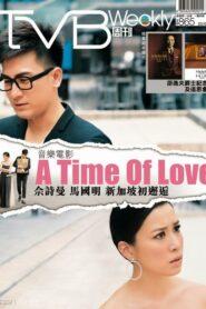 A Time Of Love ห้วงเวลาแห่งรัก
