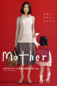 Mother ซับไทย