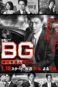 BG Personal Bodyguard ซับไทย