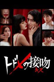 Todome no Kiss ซับไทย