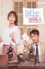 Radio Romance ซับไทย