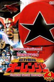 Chouriki Sentai Ohranger ขบวนการพลังมหัศจรรย์ โอเรนเจอร์