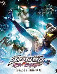 Ultraman Zero Gaiden Killer The Beatstar อุลตร้าแมนซีโร่ คิลเลอร์ เดอะ บีทสตาร์