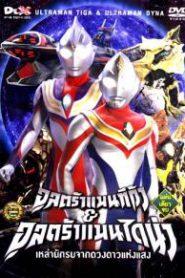 Ultraman Tiga & Ultraman Dyna Movie อุลตร้าแมนทีก้า & อุลตร้าแมนไดน่า