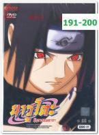 นารูโตะ นินจาจอมคาถา ตอนที่191-200