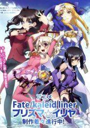 Fate/kaleid liner Prisma Illya สาวน้อยเวทมนตร์อิลิยะ