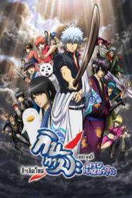 Gintama Movie:Shinyaku Benizakura-hen กินทามะ เดอะมูฟวี่ กำเนิดใหม่ดาบเบนิซากุระ