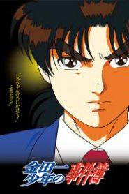 The Case File of Young Kindaichi คินดะอิจิ กับคดีฆาตกรรมปริศนา