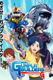 Mokei Senshi Gunpla Builders Beginning G OVA ภาคแรก