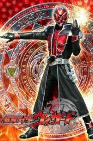 Kamen Rider Wizard มาสไรเดอร์วิซาร์ด