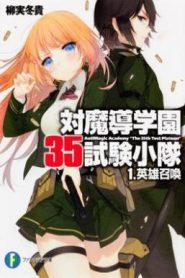 Taimadou Gakuen 35 Shiken Shoutai [ซับไทย]
