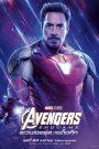 Avengers Endgame 2019 อเวนเจอร์ส: เผด็จศึก