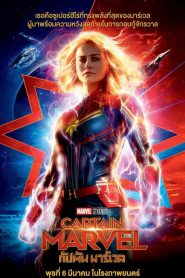 Captain Marvel (2019) กัปตัน มาร์เวล