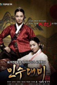Queen Insoo อินซู จอมนางราชินี พากย์ไทย