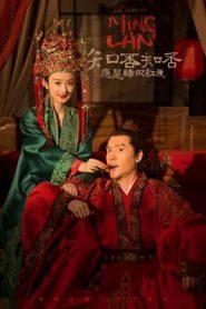 The Story of Ming Lan หมิงหลาน ยอดหญิงอัจฉริยะ [ซับไทย]