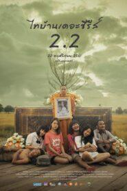 ไทบ้านเดอะซีรีส์ 2.2 Thi-Baan The Series 2.2 (2018)