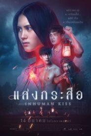 แสงกระสือ Krasue: Inhuman Kiss