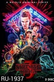 Stranger Things Season 3 (2019) พากย์ไทย