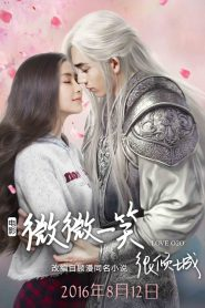 Love O2O The Movie (Wei wei yi xiao hen qing cheng)