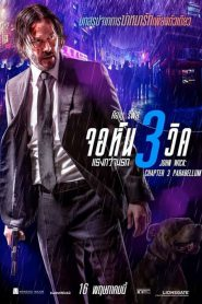 John Wick 3 Parabellum : จอห์น วิค แรงกว่านรก 3