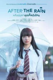 AFTER THE RAIN (2018) หลังฝนตก คุณคิดถึงใคร พากย์ไทย
