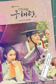 Rookie Historian Goo Hae-Ryung – กูแฮรยอง นารีจารึกโลก