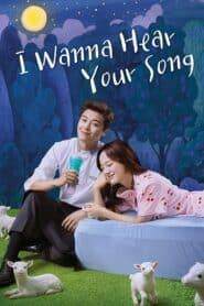 """""""I Wanna Hear Your Song เป็นละครโรแมนติกคอมเมดี้ลึกลับเกี่ยวกับมือกลองทิมปานีชื่อฮงอียอง กับนักเปียโนหูเพี้ยนชื่อจางยุน อียองเป็นโรคนอนไม่หลับเพราะมีอาการฝังใจจากเหตุการณ์ใน """"""""วันนั้น"""""""" และบังเอิญได้จางยุนมาช่วยรักษาความทรงจำ จางยุนทำงานพิเศษหลายอย่าง เช่น งานช่วยขนของหรือบริกร แต่ที่ยอดที่สุดคือ เขารับจ้างโทรหาคนอื่นกลางดึกเพื่อร้องเพลงกล่อม ถึงหูเขาจะเพี้ยนก็ตาม ยุนเข้าร่วมวงออร์เคสตราในฐานะนักเปียโนและได้เจออียอง ส่วนอียองเองก็มีชีวิตที่ไม่เป็นอย่างใจสักอย่าง นอกจากจะเป็นมือกลองทิมปานีแล้ว เธอก็ยังหางานทำอยู่ด้วย อียองเห็นเหตุฆาตกรรมจนทำให้ความจำเสื่อมและนอนไม่หลับ แต่เพราะได้เสียงร้องเพลงห่วย ๆ ของยุนมาช่วย เธอจึงนอนหลับได้สักที แต่มันก็มาพร้อมกับความทรงจำเลวร้ายที่เธอลืมไปแล้วด้วย ทั้งคู่พยายามปะติดปะต่อความทรงจำที่หายไปนั้น รวมถึงหาความจริงเกี่ยวกับคดีฆาตกรรมซึ่งตามหลอกหลอนอียอง"""""""