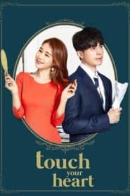 Touch Your Heart – ทนายเย็นชากับซุป'ตาร์ตัวป่วน [พากย์ไทย]