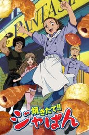 Yakitate Japan แชมเปี้ยนขนมปัง สูตรดังเขย่าโลก พากย์ไทย
