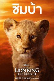 The Lion King เดอะ ไลอ้อน คิง V.2