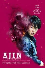 Ajin Demi-Human (2017) อาจิน ฅนไม่รู้จักตาย พากย์ไทย