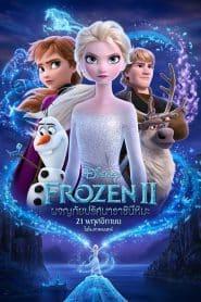 Frozen 2 ผจญภัยปริศนาราชินีหิมะ (2019) V.1