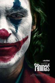 Joker โจ๊กเกอร์ (2019) V.2