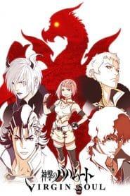 Shingeki no Bahamut – Virgin Soul ซับไทย