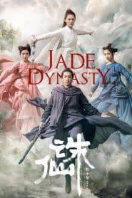 Jade Dynasty กระบี่เทพสังหาร (2019) V.1