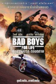แบดบอย 3 Bad Boys for Life 2020 คู่หูขวางนรก