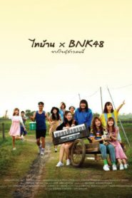 ไทบ้าน x BNK48 (2020)