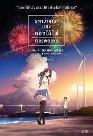 Fireworks ระหว่างเรา และดอกไม้ไฟ (2017)